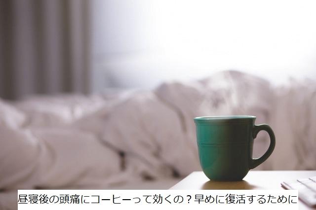 昼寝後の頭痛にコーヒーって効くの?早めに復活するために