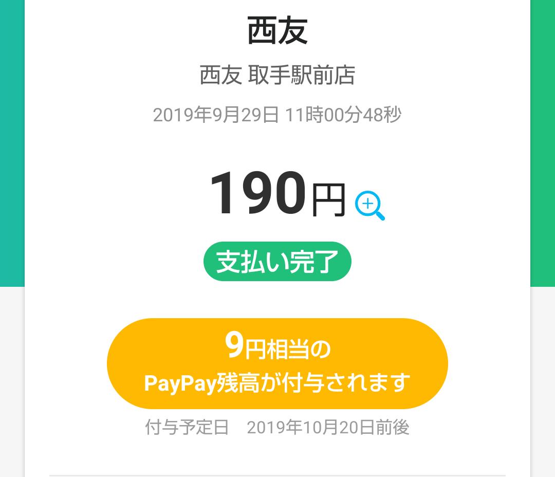 キャッシュレスのお試し?PayPayを使ってみた感想